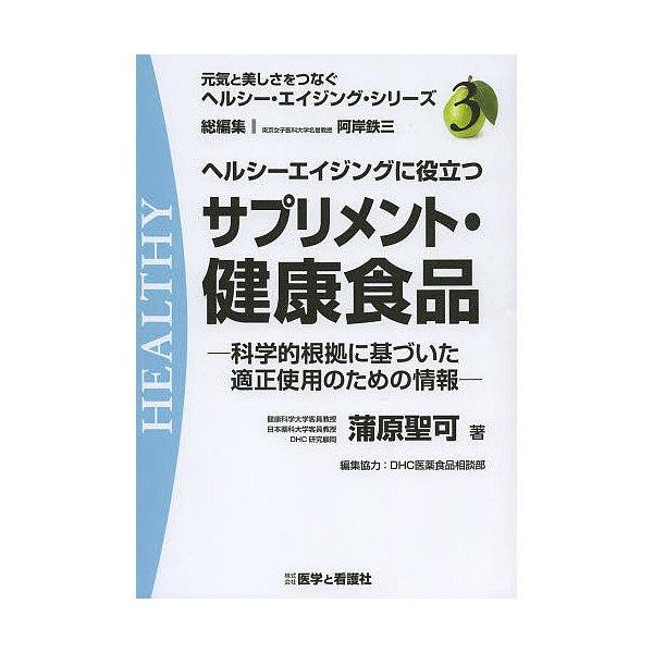 ヘルシーエイジングに役立つサプリメント・健康食品 科学的根拠に基づいた適正使用のための情報/蒲原聖可/DHC医薬食品相談部