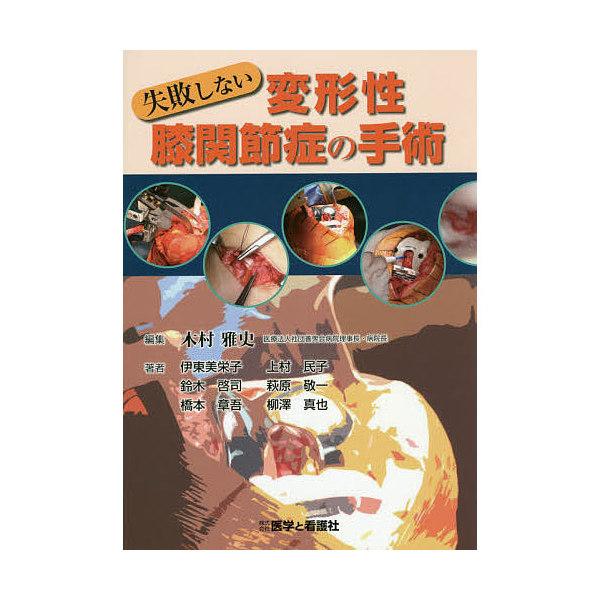 失敗しない変形性膝関節症の手術/木村雅史/伊東美栄子/上村民子