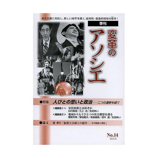 変革のアソシエ No.14(2013.10)/「変革のアソシエ」編集委員会