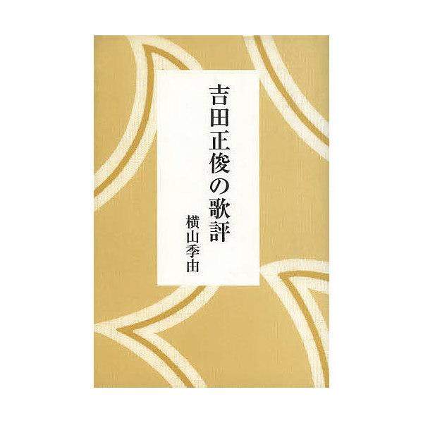 吉田正俊の歌評/吉田正俊/横山季由