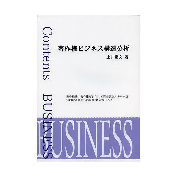 著作権ビジネス構造分析/土井宏文