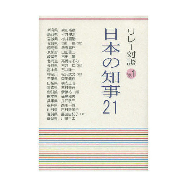 日本の知事21 リレー対談 Vol.1/泉田裕彦/有馬朱美