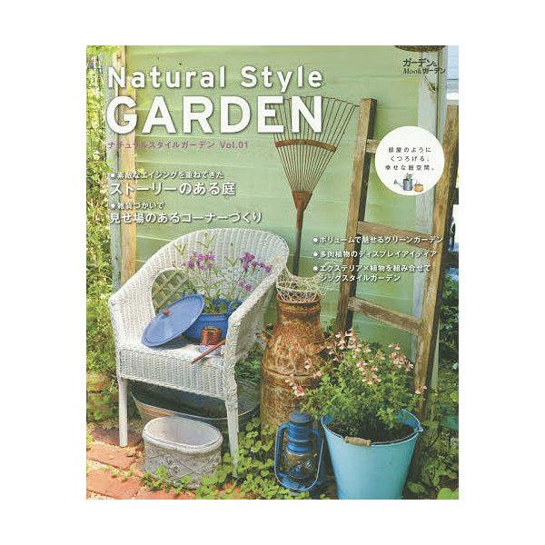ナチュラルスタイルガーデン 部屋のようにくつろげる、幸せな庭空間。 Vol.01