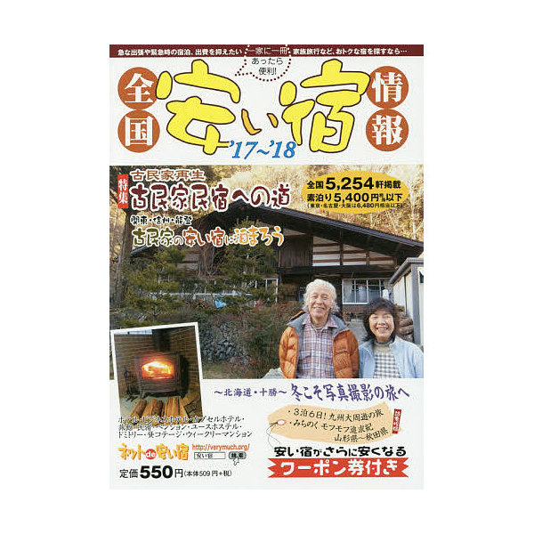 全国安い宿情報 通刊第21号('17~'18年版)/旅行
