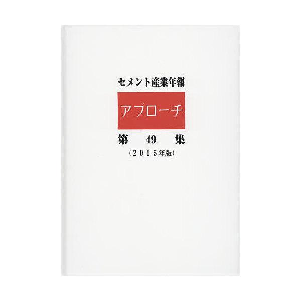 セメント産業年報「アプローチ」 第49集(2015年版)/セメント新聞編集部