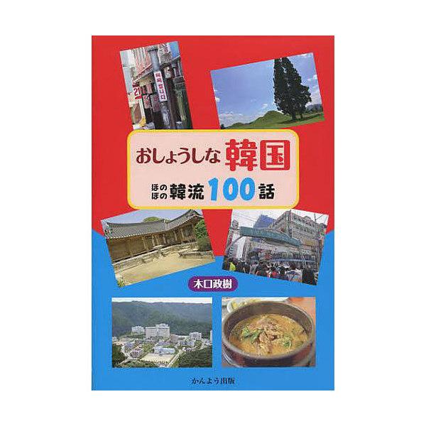 おしょうしな韓国 ほのぼの韓流100話/木口政樹