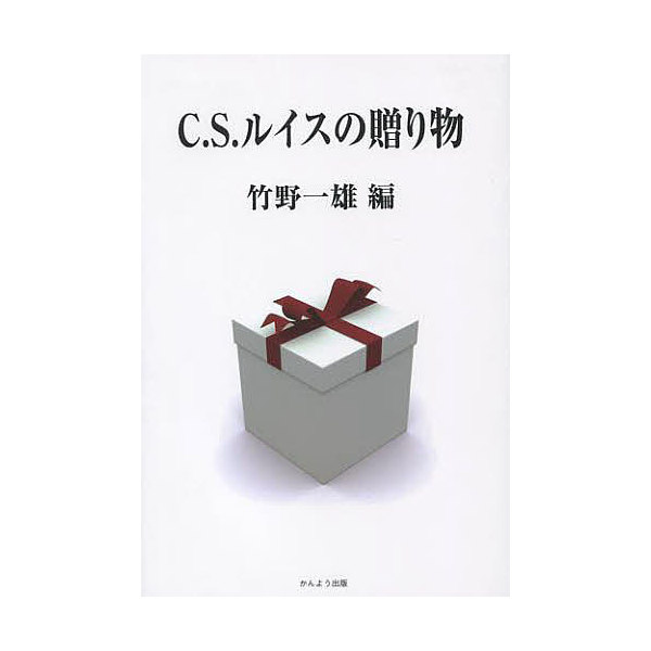 C.S.ルイスの贈り物/竹野一雄