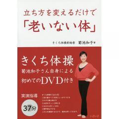 立ち方を変えるだけで「老いない体」/菊池和子