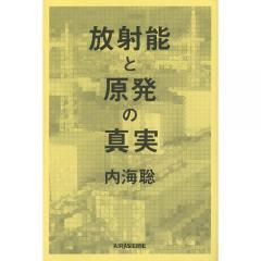 放射能と原発の真実 No Nukes No War No Nukes New Life/内海聡