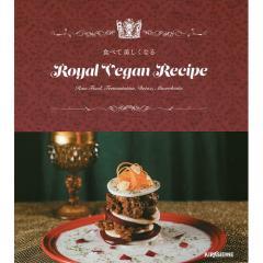 食べて美しくなるRoyal Vegan Recipe/立石里香/レシピ
