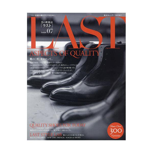 ラスト 男の靴雑誌 issue07