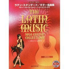 ラテン・スタンダード/ギター名曲集 情熱のラテン音楽の代表曲、名曲をギター1本で奏でる極上の永久保存版