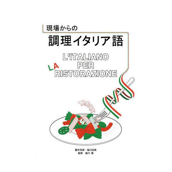 現場からの調理イタリア語/蔵本浩美/塩川由美/塩川徹