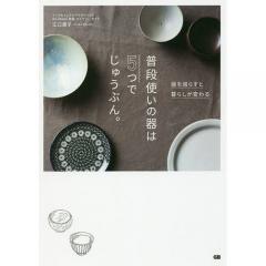 普段使いの器は5つでじゅうぶん。 器を減らすと暮らしが変わる/江口恵子