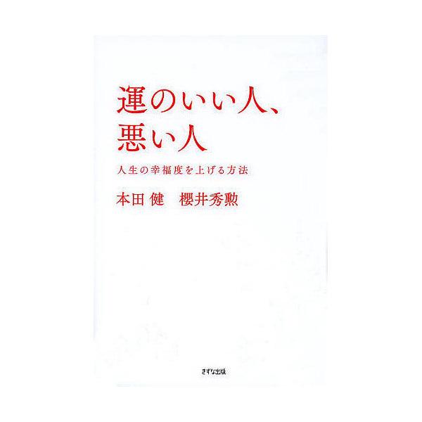 運のいい人、悪い人 人生の幸福度を上げる方法/本田健/櫻井秀勲