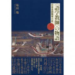 〈語学教師〉の物語 日本言語教育小史 第1巻/塩田勉