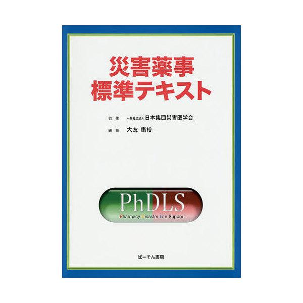 災害薬事標準テキスト/日本集団災害医学会/大友康裕