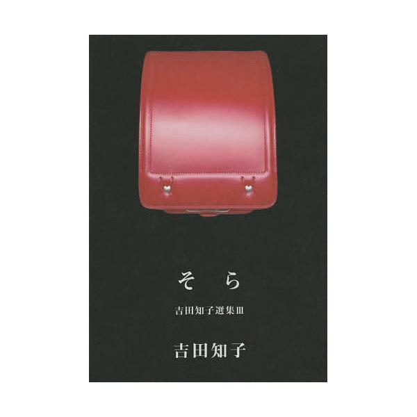 吉田知子選集 3/吉田知子