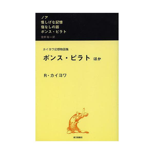 カイヨワ幻想物語集 ポンス・ピラトほか/R.カイヨワ/金井裕