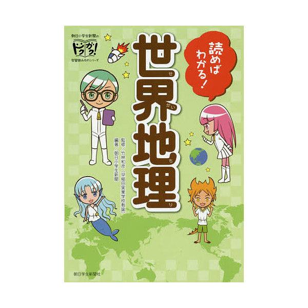 読めばわかる!世界地理/竹林和彦/朝日小学生新聞/松本菜月