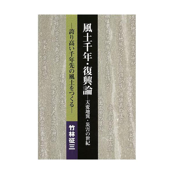 風土千年・復興論-天変地異・災害の世紀 誇り高い千年先の風土をつくる/竹林征三