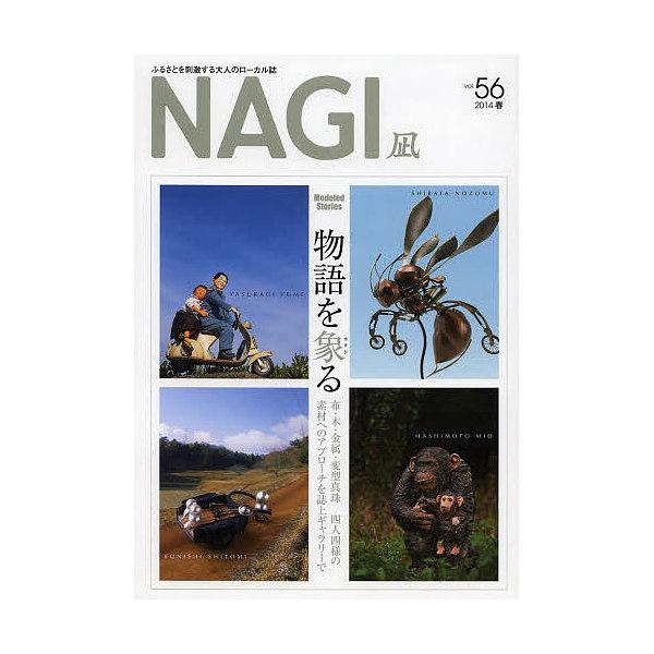 NAGI VOLUME56(2014Spring)/月兎舎