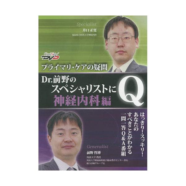 DVD Dr.前野のスペシャ 神経内科編