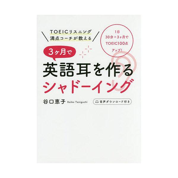 3ケ月で英語耳を作るシャドーイング TOEICリスニング満点コーチが教える/谷口恵子
