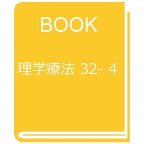 理学療法 32- 4