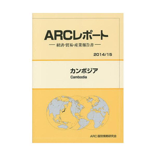 カンボジア 2014/15年版/ARC国別情勢研究会