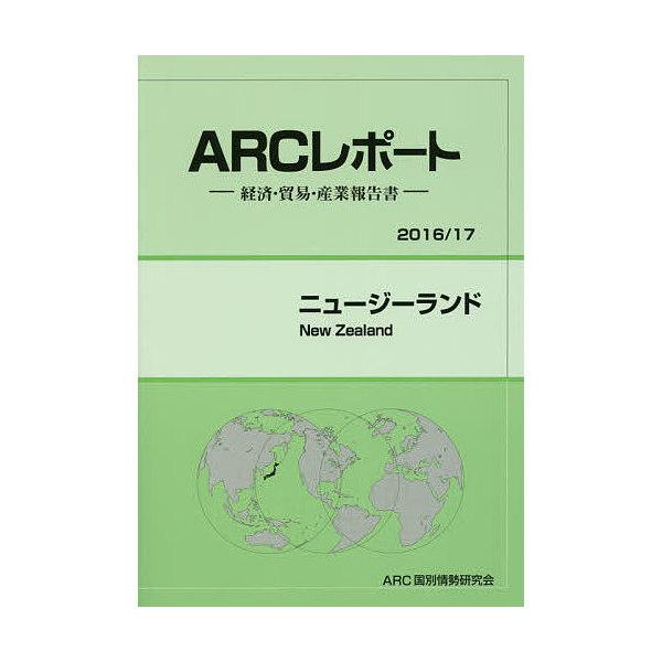 ニュージーランド 2016/17年版/ARC国別情勢研究会