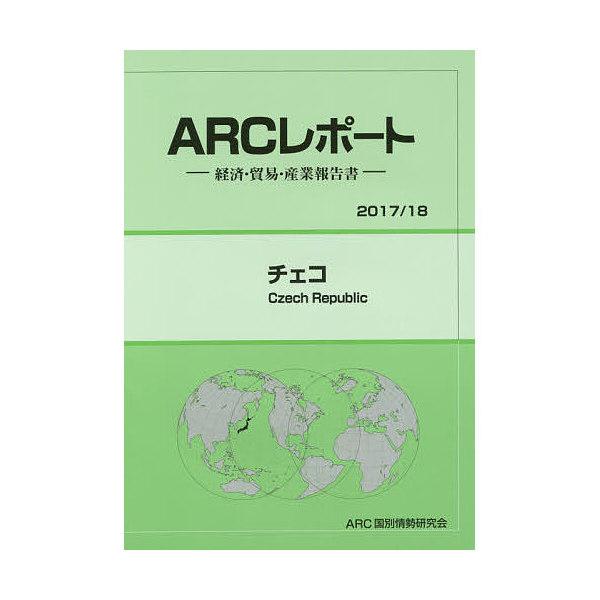 チェコ 2017/18年版/ARC国別情勢研究会