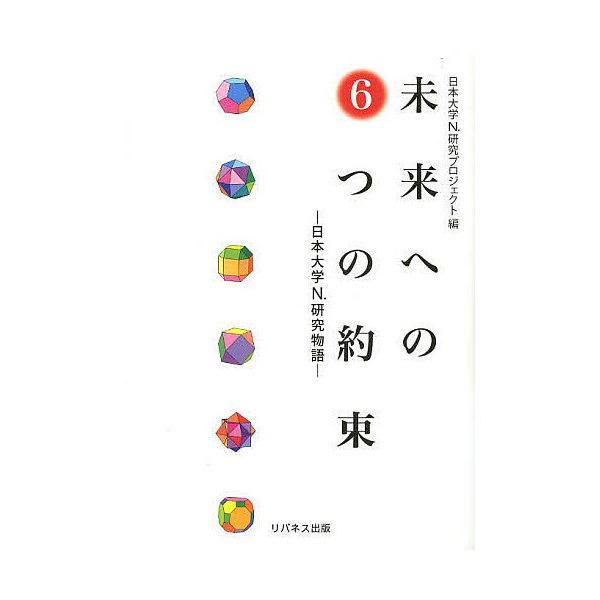 未来への6つの約束-日本大学N.研究物語