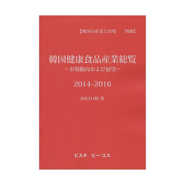 韓国健康食品産業総覧 市場動向および展望 2014~2016/DACOIRI