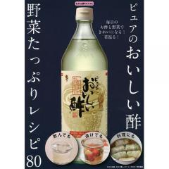 ピュアのおいしい酢野菜たっぷりレシピ80 毎日のお酢と野菜できれいになる!若返る!/レシピ