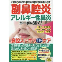 副鼻腔炎アレルギー性鼻炎が一挙に退く!鼻腔スッキリ1分ケア