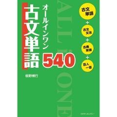 オールインワン古文単語540/板野博行