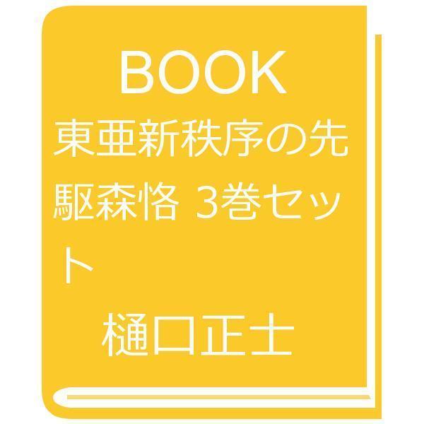 東亜新秩序の先駆森恪 3巻セット/樋口正士