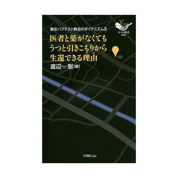 東京バプテスト教会のダイナミズム 3/渡辺聡