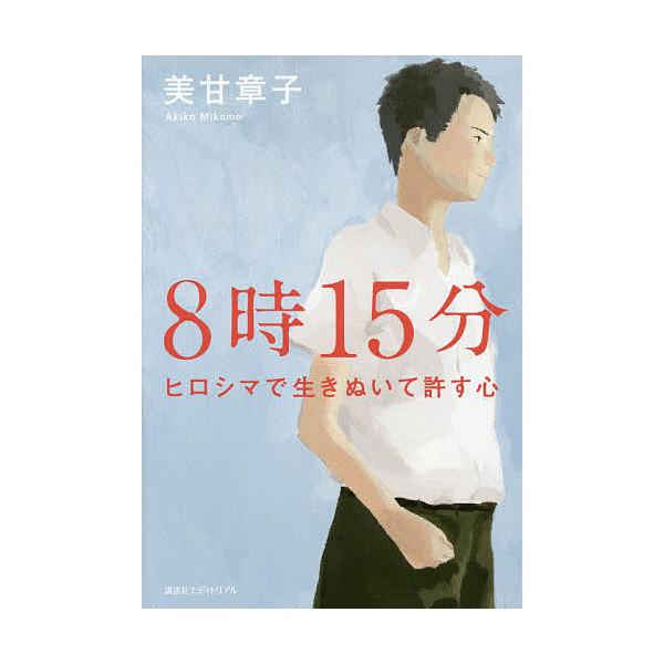 8時15分 ヒロシマで生きぬいて許す心/美甘章子