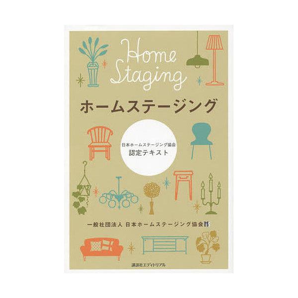 ホームステージング 日本ホームステージング協会認定テキスト/日本ホームステージング協会