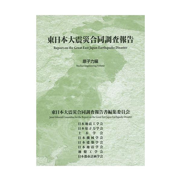 東日本大震災合同調査報告 原子力編/東日本大震災合同調査報告書編集委員会