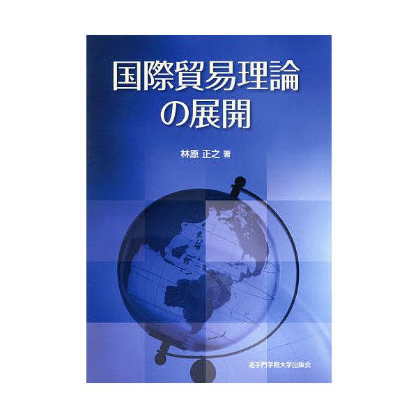 国際貿易理論の展開/林原正之