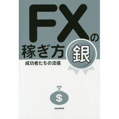 FXの稼ぎ方 成功者たちの流儀 銀