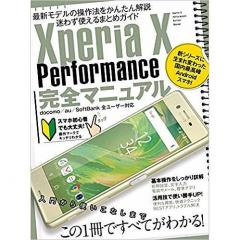 Xperia X Performance完全マニュアル 最新人気スマホの操作法をかんたん解説