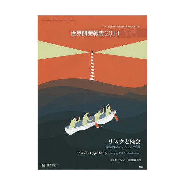 世界開発報告 2014/世界銀行