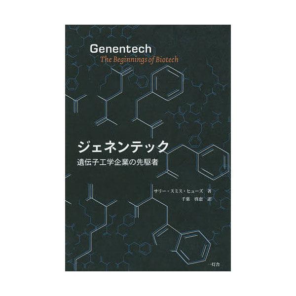 ジェネンテック 遺伝子工学企業の先駆者/サリー・スミス・ヒューズ/千葉啓恵