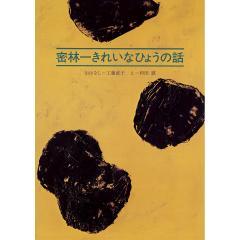 密林一きれいなひょうの話/工藤直子おはなし和田誠/子供/絵本