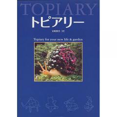 トピアリー Topiary for your new life & garden/宮崎雅代