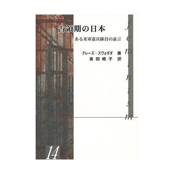占領期の日本 ある米軍憲兵隊員の証言/テレーズ・スヴォボダ/奥田暁子